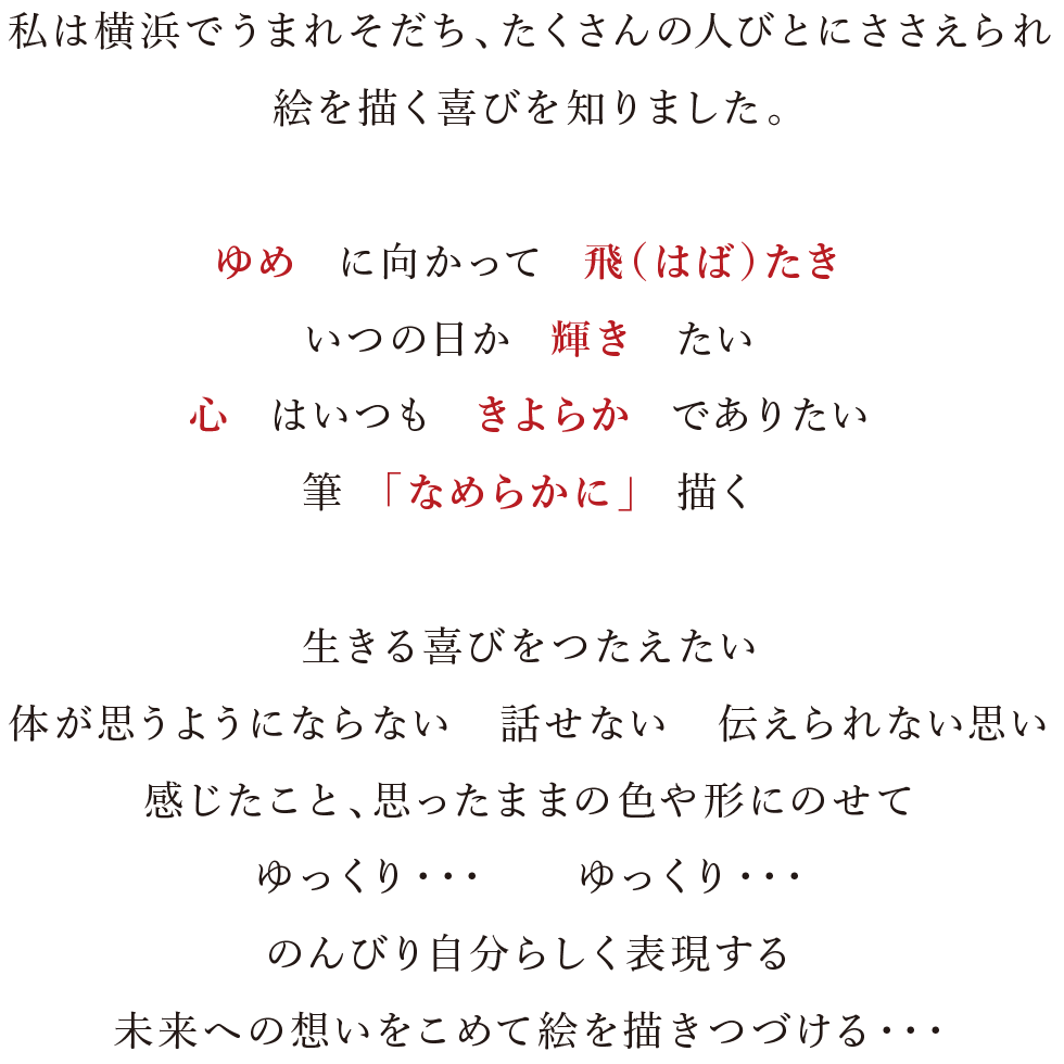 tsukada_catch